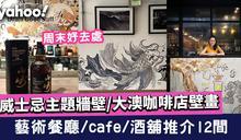 【周末好去處】藝術餐廳/café/酒舖推介12間 大澳咖啡店壁畫/威士忌主題牆壁