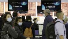 紐澳啟動旅遊泡泡 擠爆機場