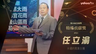 【金鐘56】任立渝播報氣象18年 氣象傳奇登金鐘殿堂!