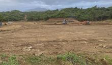 太陽能電廠工程施作 損毀二戰要塞遺跡