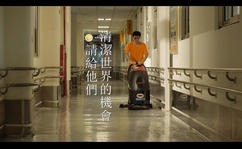 汗水擦亮希望:清潔隊亟需交通車