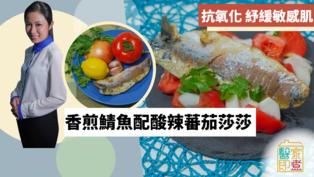 夏天食譜|戴口罩皮膚敏感?抗炎抗氧化鯖魚配酸辣蕃茄莎莎