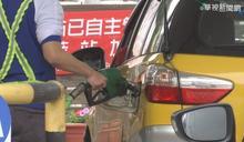 汽油8/17起漲0.1元、柴油不調整