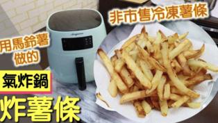 自製薯條外皮超酥脆 氣炸鍋料理炸薯條