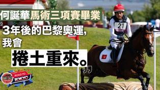 同老馬完成歷史任務  何誕華展望下屆奧運