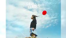 大霈樂團「瘦瘦英雄」EP 發行 首亮相就站上金馬