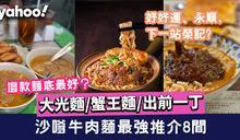 沙嗲牛肉麵最強推介8間!好好運重開/元朗永順/慈雲山榮記沙嗲牛肉麵煲