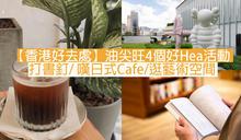 【香港好去處】油尖旺4個好Hea活動 打書釘/ 嘆日式Cafe/逛藝術空間