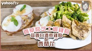 減肥餐單|雞胸肉減肥食譜!豐富蛋白質 教你1招煎雞胸嫩滑貼士