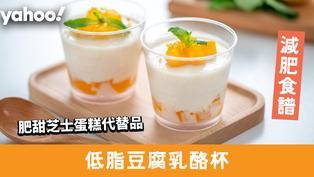 【減肥食譜】低脂豆腐乳酪杯!肥甜芝士蛋糕代替品