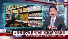 大飲恢復交易首日跌停 高掛逾600張賣單