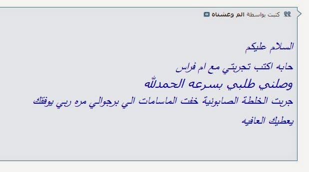تفتيح وانارة الوجه والتخلص من حب الشباب للابد باذن الله .. متجر ميرنا شوب 36.bmp