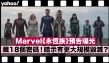 Marvel《永恆族》預告片暗藏18個密碼!暗示《復仇者聯盟4》之後更大規模的毀滅?