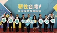 後疫時代 工研院:台灣產業將面臨三大轉變