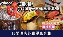 【外賣優惠】酒店外賣優惠合集15間!低至6折/$320嘆米芝蓮三星套餐