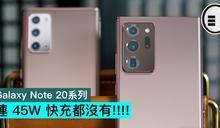 Galaxy Note 20系列連 45W 快充都沒有!!!!