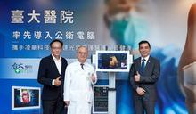 醫院防疫再升級! 臺大醫院攜手凌華科技、友達光電 率先導入公衛電腦