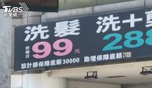 洗頭價亂!沒99元一般洗? 網友批強迫洗貴的