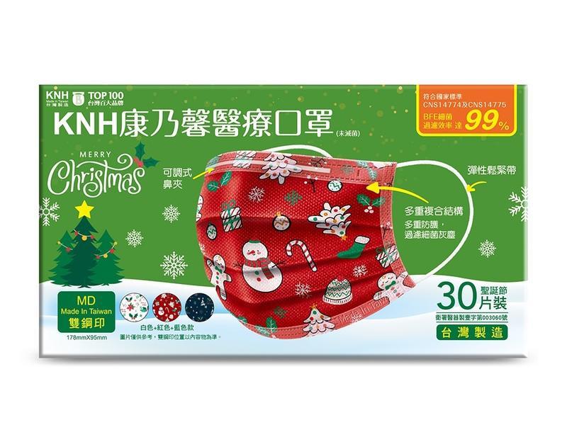 屈臣氏 聖誕節限定30片盒裝醫療級口罩