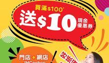 【JHC日本城】買滿$100 即送$10現金券(16/07-18/07)