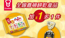 【嘉頓】全線餅乾加 $1多1件(即日起至15/10)
