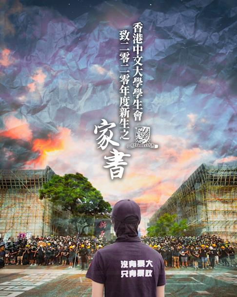 """The """"Letter to Freshmen"""" posted on Facebook by the Chinese University student union. Photo: CUHK Student Union Facebook"""