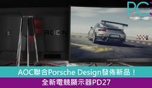 AOC今日發佈!全新電競顯示器「Porsche Design AOC AGON PD27」