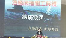 蔡總統:潛艦動工 以實際成績粉碎謠言 (圖)
