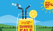 【戶外城】Summer Sale 戶外用品低至2折(即日起至優惠結束)