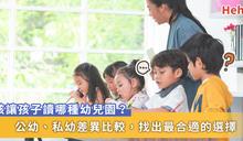 公幼、私幼差別在哪?孩子該怎麼挑?
