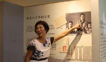 遭蔣處決仍盼屍捐台大解剖 政治受難者「遲來的愛」遺書屏東展出