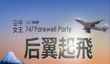 華航747客機告別飛行 300多個座位3分鐘完售