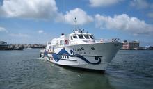 離島航運受阻!今馬祖-基隆、布袋-馬公船班取消開航
