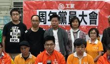 郭永健當選工黨新任主席 李卓人任副主席