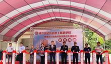 虎尾農工機械群科及商科教學實習大樓 啟用