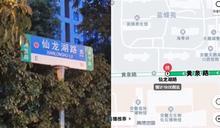 中國導航出包 顯示前方目的地黃泉路
