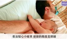 教養好難?爸爸,你對媽媽的疼愛,就是最好的教養