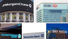 歐美股市狂瀉元凶!西方金融騙局,跨國銀行竟淪洗錢共犯!