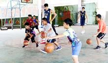 九太籃球巡迴教學 關懷原鄉