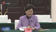 林鄭月娥:與深圳聯手打造一區兩園發揮香港優勢