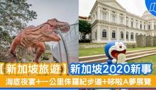 【新加坡旅遊】新加坡新事2020 海底夜宴+一公里侏羅紀步道+哆啦A夢展覽