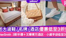【網購優惠碼】人氣波鞋3對半價+酒店Staycation低至3折+iHerb 76折