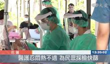5000個N95口罩 贈花蓮衛生局醫護前線