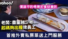 【外賣私房菜】首推外賣私房菜送上門服務!老闆:盡量蝕少啲可以出糧俾員工