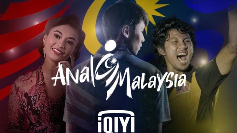 iQIYI's 'Anak Malaysia' campaign poster. Photo: iQIYI Malaysia /Facebook
