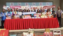 百貨首發OTOP獨家授權 太百購物網17日開台