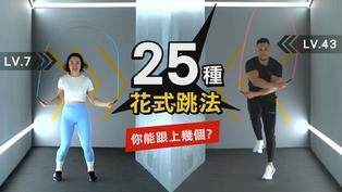 25種【花式跳繩跳法】越後面越華麗 你能跟上幾個?!│健人腳勤