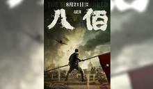 陸影《八佰》票房破10億 隱約現「中華民國國旗」