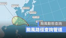 颱風動態查詢:烟花颱風路徑衛星雲圖 2021年7月