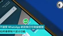 不接受 WhatsApp 新政策仍可保留帳號,但將會限制部分功能